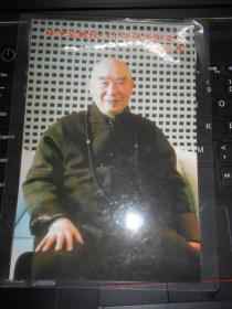 释净空教授八十华诞于南京照片 封塑