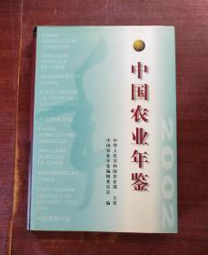 中国农业年鉴.2002