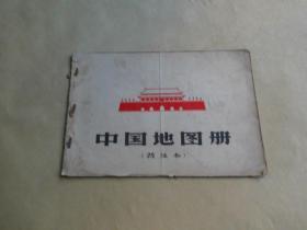 中国地图册(普及本).