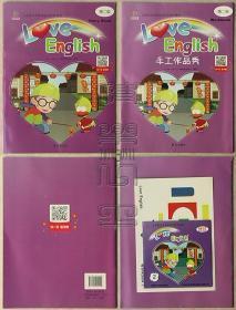 长征教育·主题情景多媒体英语教育课程Love English 第二级套装(含动漫故事书、手工作品秀、卡片、光盘)