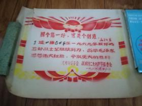 奖状【四个第一 这是个创造  在1969年别评为五好战士】沈阳28中学革委会