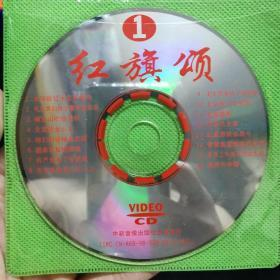 唱片光盘247【红旗颂1】一张VCD
