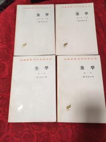 美学(全三卷共四册)