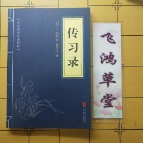 中华国学经典精粹·儒家经典必读本:传习录