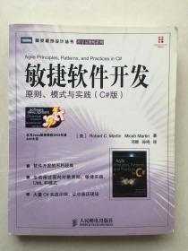 敏捷软件开发:原则模式和实践(C#版)