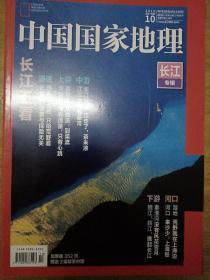 中国国家地理 2019.10