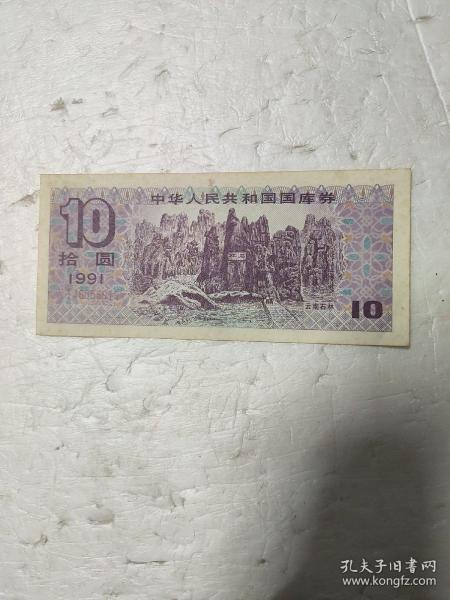 中华人民共和国国库券——10元面值,云南石林 1991年版 编号X146856919 保真  包快递