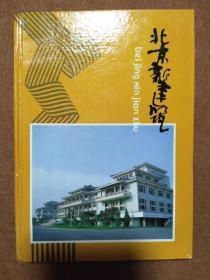 老记录本(北京新建筑)无划痕 无折页 不少页