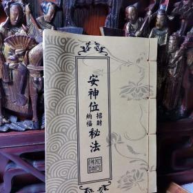 安神招财纳福秘法,佛道经文科仪经忏宝卷 ,民间古书整理翻新