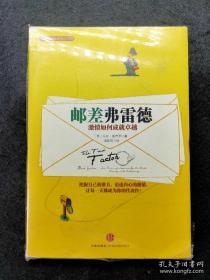 【2册】邮差弗雷德 + 极简主义:风靡欧美的工作与生活理念  9787115374073