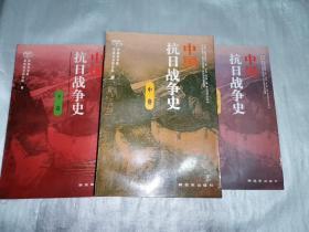 中国 抗日战争史 (上中下)