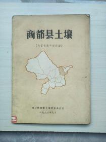 商都县土壤