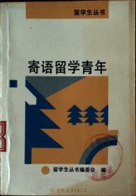 寄语留学青年(留学生丛书),304页