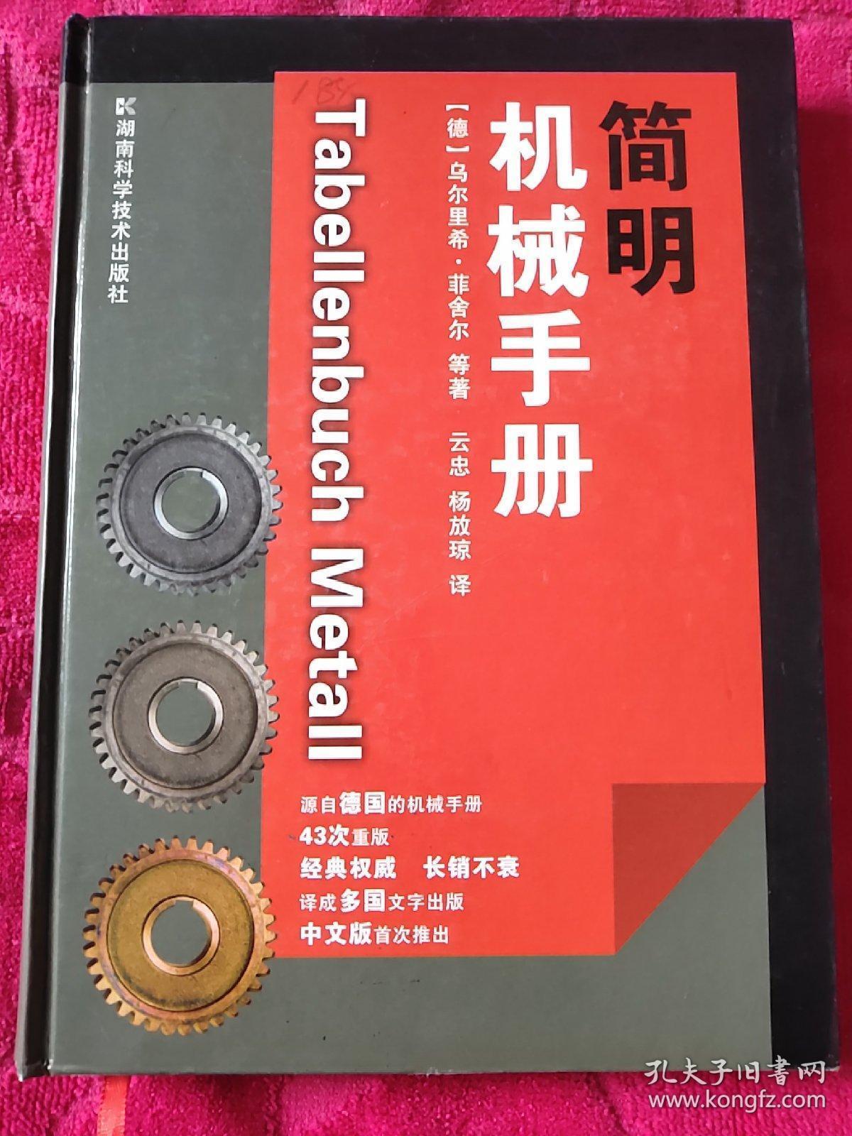 简明机械手册(16开)