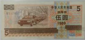 中华人民共和国国库券五元