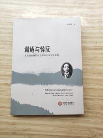 调适与悖反,梁启超的新民论文学观念与创作实践(有签名)
