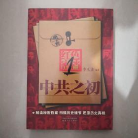 红色密档1:中共之初