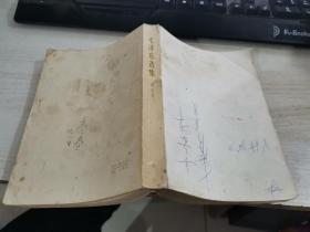 毛泽东选集 第五卷  缺前封面