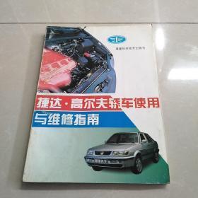 捷达:高尔夫轿车使用与维修指南