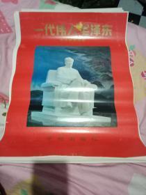 宣传教育挂图【一代伟人毛泽东】30张一套全8开。