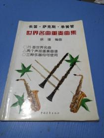 长笛·萨克斯·单簧管世界名曲重奏曲集