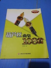 从零起步学系列:葫芦丝曲集108首