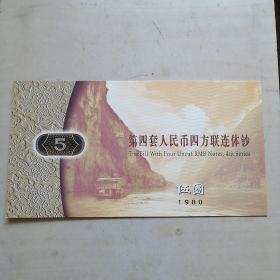 第四套人民币四方联连体钞 五圆钞(带证书)(包邮)
