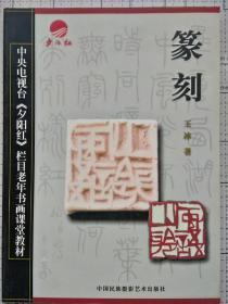 王冰编著《篆刻》,送配套教学光盘两张VCD