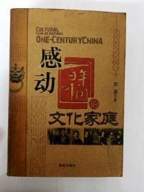 DB304509 感动百年中国的文化家庭(内有读者签名)