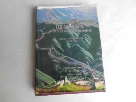中华人民共和国分省地图集(汉语拼音版)1977年初版.