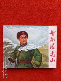 连环画  智取威虎山(1970年一版一印,品佳)