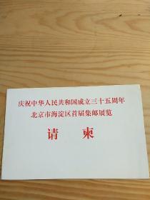 请柬,庆祝中华人民共和成立三十五周年,