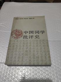 中国词学批评史