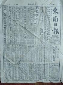 东南日报【民国29年1月7日,我军收复多处失地;英陆相辞职】