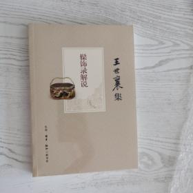 髹饰录解说王世襄集三联书店版全新未拆封