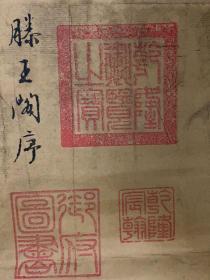 文征明,滕王阁序,纸上印刷,2米长,