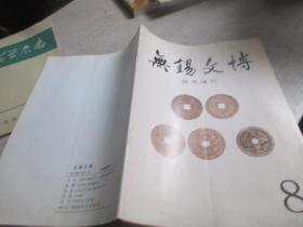 无锡文博钱币增刊8  库2