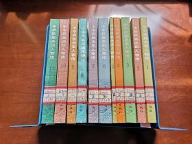 洪焕椿 等主编《中华民族杰出人物传》(全十一册大全套),中国青年出版社1983年-1994年32开、一版一印、馆藏书籍、全新未阅!包快递!