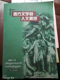 西方文学的人文景观H