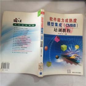 软件能力成熟度模型集成(CMMI)培训教程
