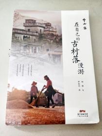 DC505419 中山客 在自己的古村落漫游【全新未拆封】
