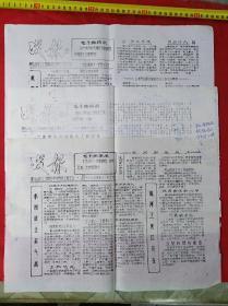 文革油印战报:三份合售(8开对折,带语录)