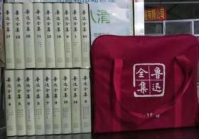 鲁迅全集 全套18册