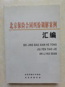 北京保险合同纠纷调解案例汇编