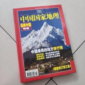 中国国家地理【选美中国特辑,精装修订第三版】