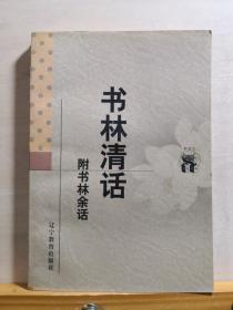 氏版本目录学论著的代表之作,也是中国版本学史上一部极有影响的版本学专著——书林清话 —— 叶德辉 撰 :  辽宁教育出版社【0-1-B】