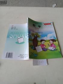 九年义务教育6年制小学教科书(数学,第六册)