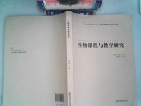 生物課程與教學研究(1979~2009)