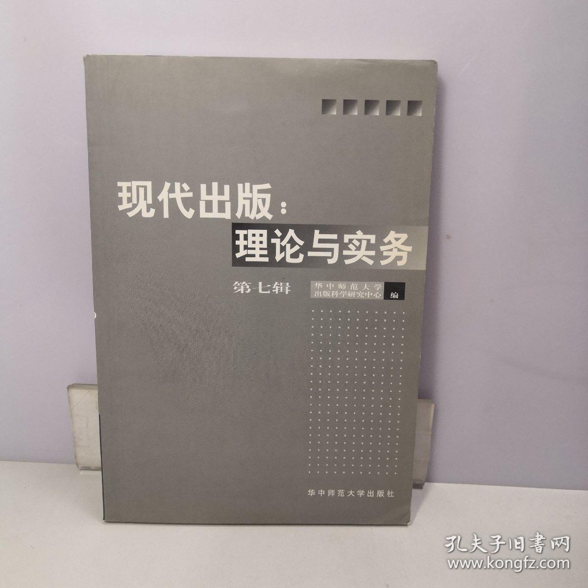 现代出版:理论与实务(第7辑)第七辑