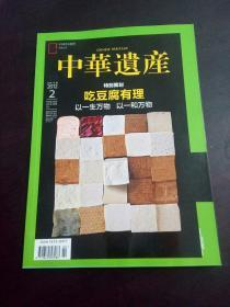 中华遗产2012.2